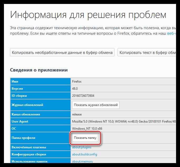 Firefox-SEC-ERROR-UNKNOWN-ISSUER.-Kak-ispravit-3.png