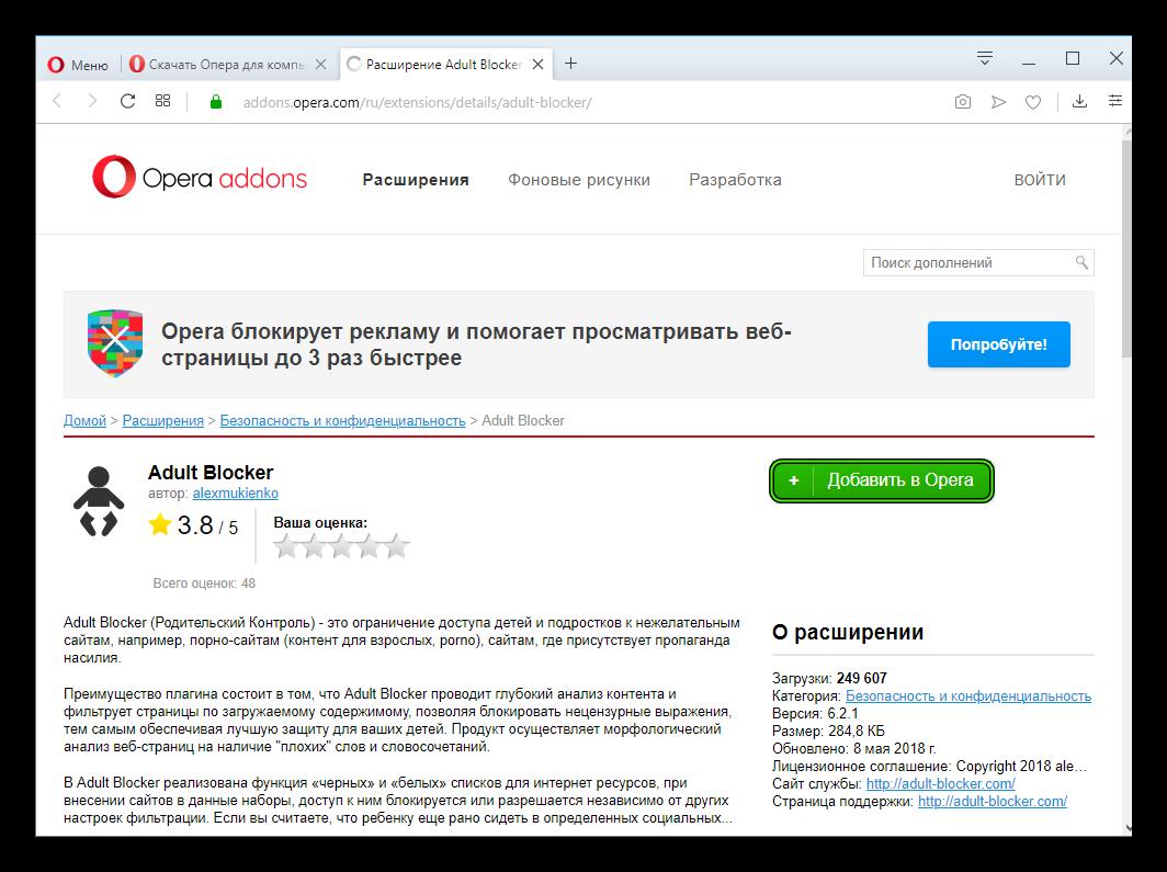 Dobavit-rasshirenie-Adult-Blocker-v-Opera.png