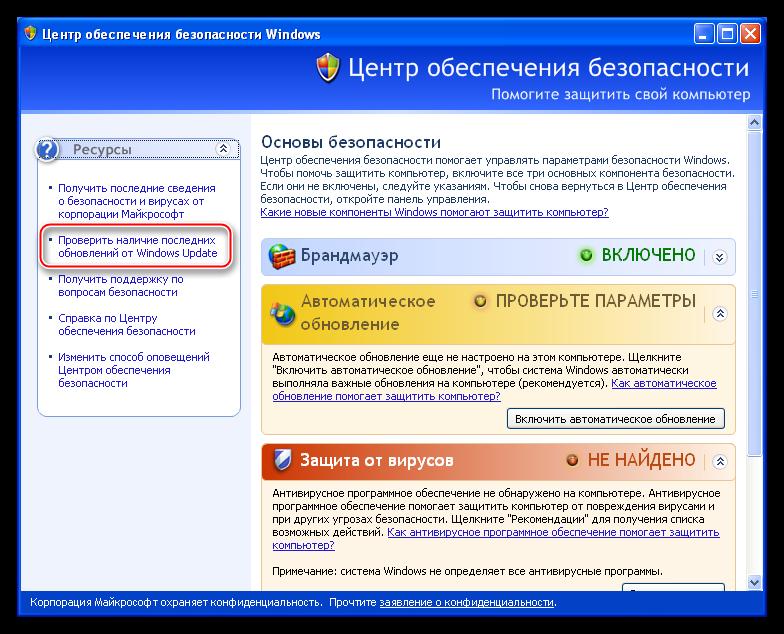 Perehod-po-ssyilke-Proverit-nalichie-poslednih-obnovleniy-ot-Windows-Update-v-TSentre-obnovleniya-v-operatsionnoy-sisteme-Windows-XP.png