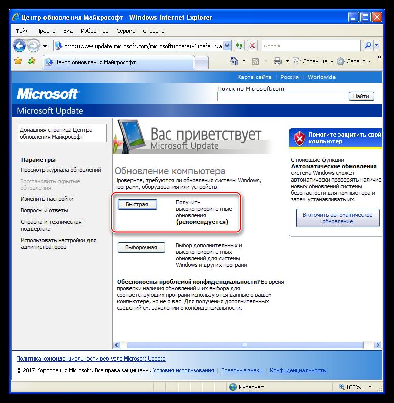 Vyibor-byistrogo-varianta-poiska-i-ustanovki-obnovleniy-ot-Windows-Update-v-operatsionnoy-sisteme-Windows-XP.png