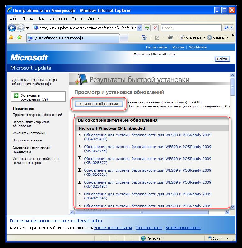Ustanovka-vazhnyih-obnovleniy-s-sayta-Windows-Update-v-operatsionnoy-sisteme-Windows-XP.png