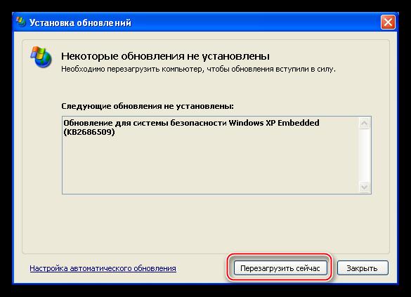 Zavershenie-protsessa-ustanovki-vazhnyih-obnovleniy-s-sayta-Windows-Update-v-operatsionnoy-sisteme-Windows-XP.png