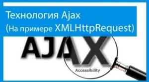 6-Tehnologiya-AJAX-300x166.jpg