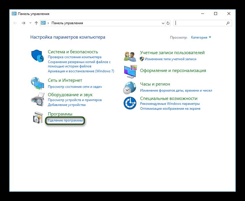 Punkt-Udalenie-programmy-v-Paneli-upravleniya-Windows.png