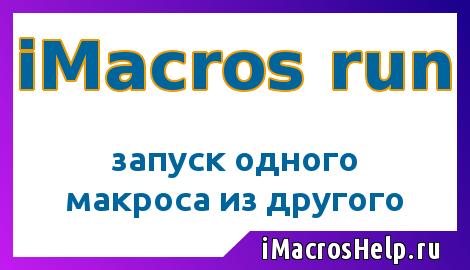 imacros-run-zapusk-makrosa-iz-drugogo.png