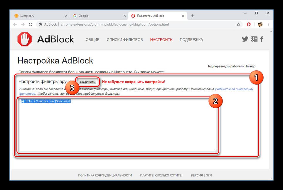 Udalenie-filtrov-AdBlock-v-Google-Chrome.png