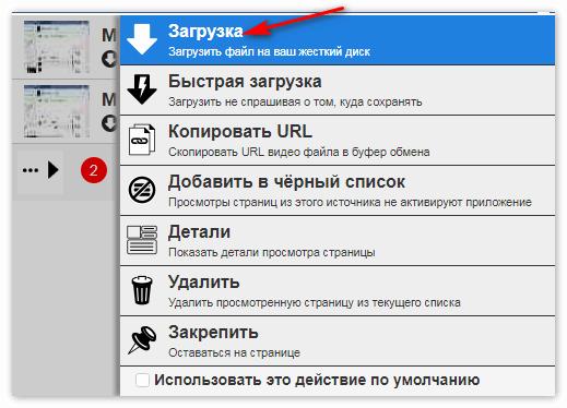 zagruzka-v-papku-downloadhelper.png
