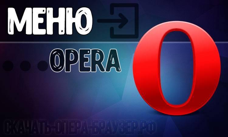 74меню-opera.jpg