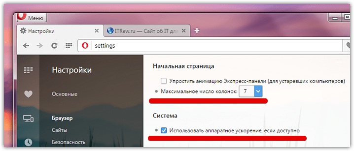 Opera hidden settings (5)