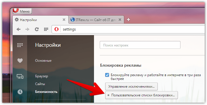 Opera hidden settings (6)