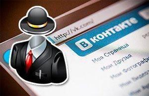 1487001869_kak-vklyuchit-nevidimku-v-vk-na-kompyutere.jpg