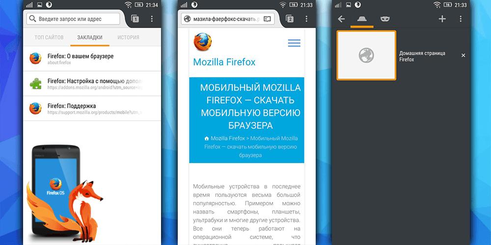 mobilnaya-versiya-mozilla-firefox.png