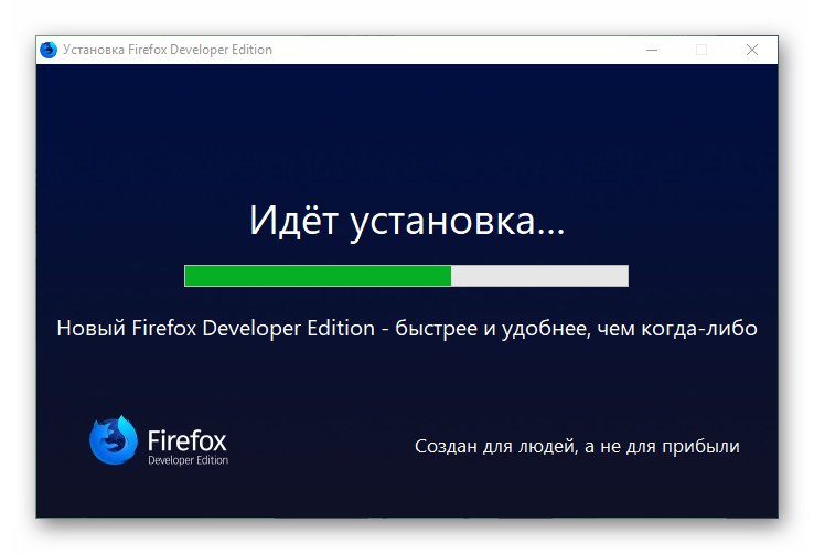 Ustanovka-Firefox-Developer-Edition.png