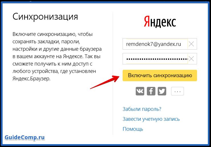 12-12-kak-sinhronizirovat-yandex-brauzer-5.png