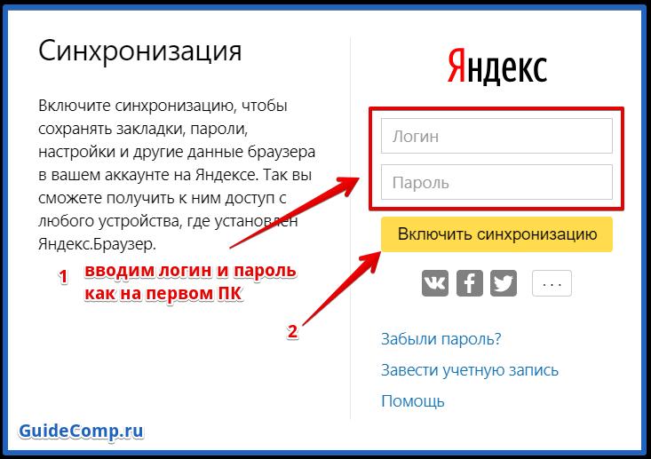 12-12-kak-sinhronizirovat-yandex-brauzer-10.png