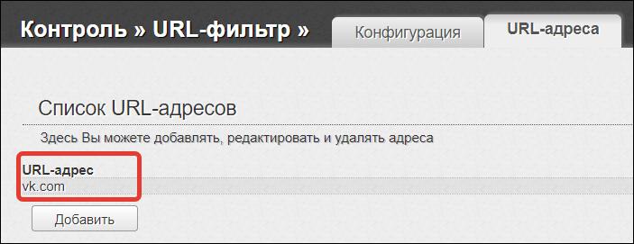 blokirovka-vkontakte-v-routere.png