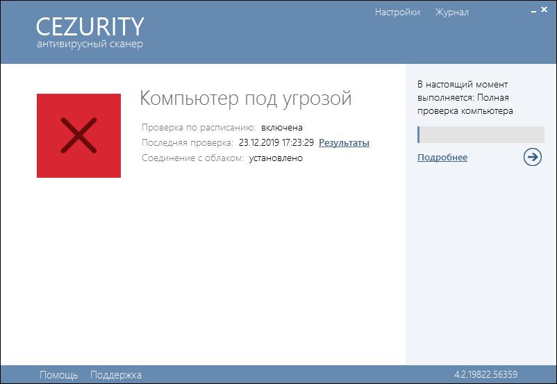 antivirusnyj-skaner-cezurity.png