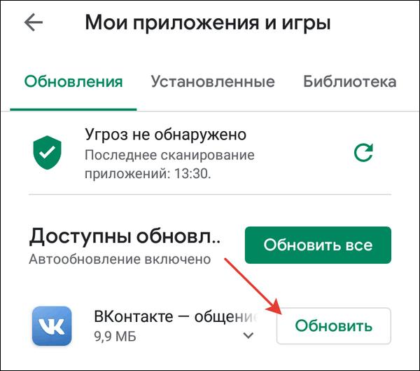 obnovlenie-prilozheniya-vkontakte.png