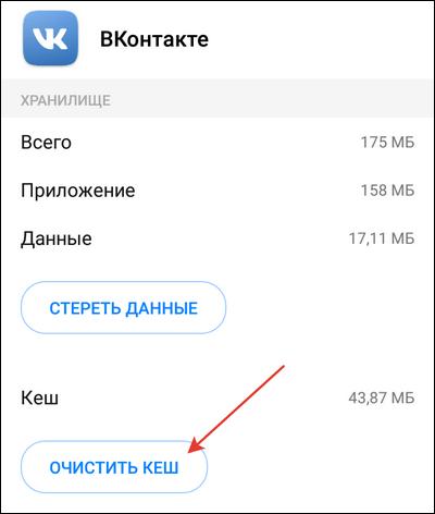 ochistka-kesha-vkontakte.png