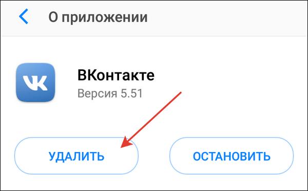 udalenie-prilozheniya-vk.png
