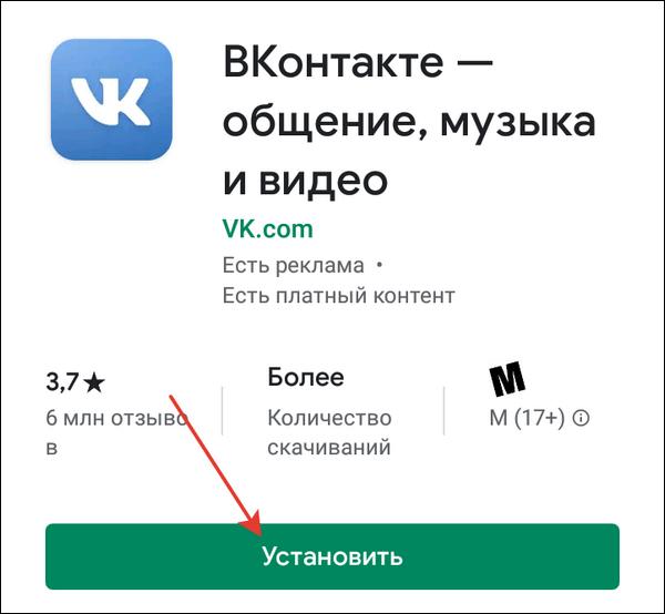 pereustanovka-vkontakte-na-telefone.png