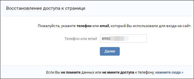 telefon-ili-e-mail-dlya-vosstanovleniya-dostupa.png