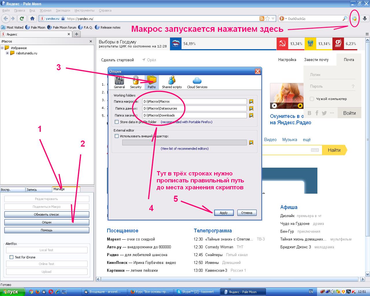 nastroyka_iMacros_Firefox .png