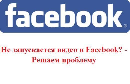 1450706685_ne-zapuskaetsya-video-v-facebook.-reshaem-problemu.jpg
