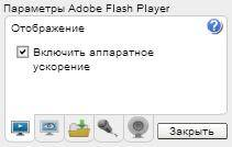 kak_otklyuchit_apparatnoe_uskorenie_flash_player.jpg