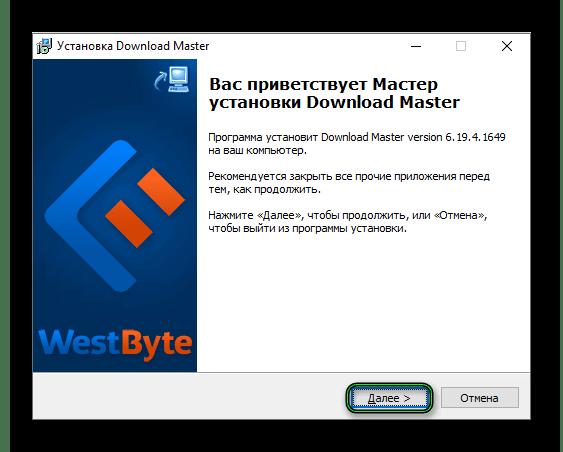 Nachalo-ustanovki-Download-Master-dlya-kompyutera.png