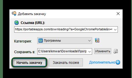 Nachat-zakachku-s-pomoshhyu-Download-Master-dlya-kompyutera.png