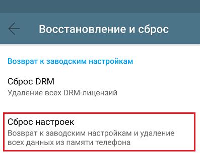 sbros-nastroek-android.png