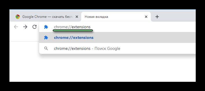 Bystryj-perehod-na-stranitsu-chrome-extensions-Rasshireniya-v-novoj-vkladke-Google-Chrome.png