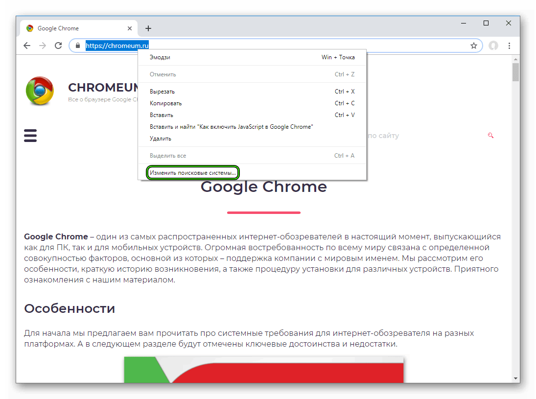 Izmenit-poiskovye-sistemy-v-Google-Chrome.png