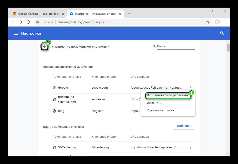 Vybor-drugogo-poiskovika-v-nastrojkah-Google-Chrome.png
