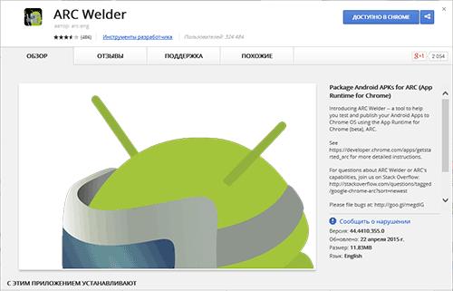 Kak-zapustit-Android-prilozhenie-v-Google-Chrome-02.png