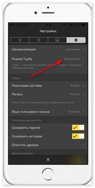 rezhim-turbo-yandeks-brauzer-iphone.png