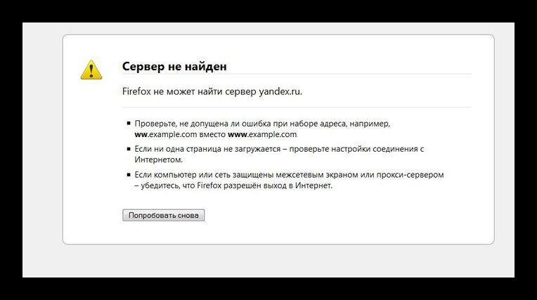 Kartinka-Firefox-ne-mozhet-najti-server.png