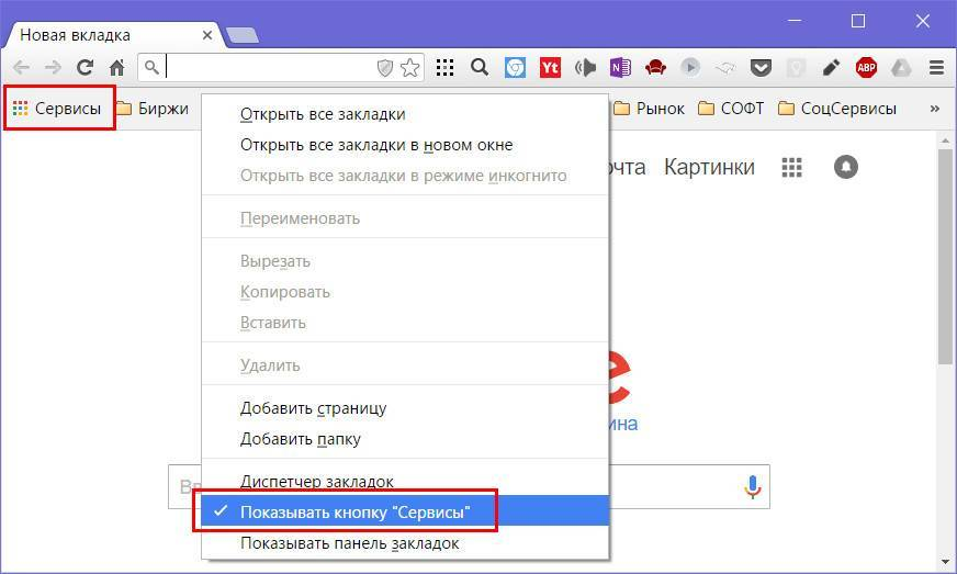 panel-servisov-google-chrome-1.jpg