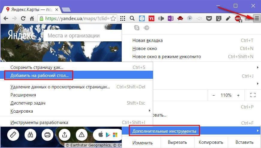 panel-servisov-google-chrome-4.jpg