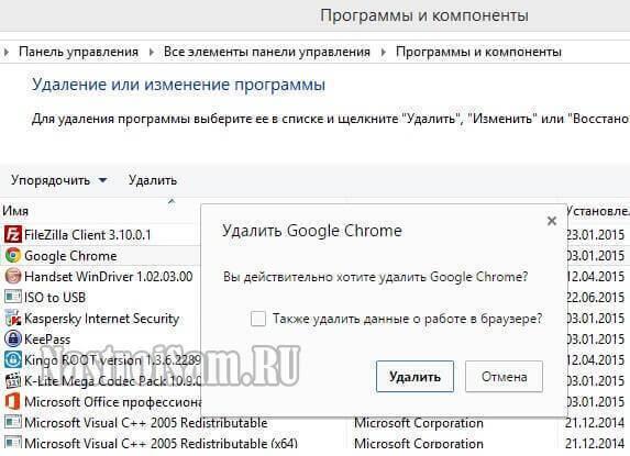 remove-google-chrome.jpg