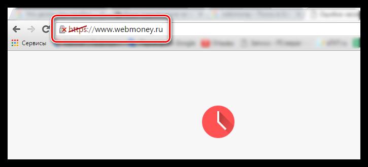 CHto-delat-pri-oshibke-Chrome-vashe-podklyuchenie-ne-zashhishheno.png