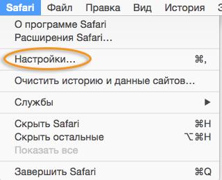 Safari_Preferences.png