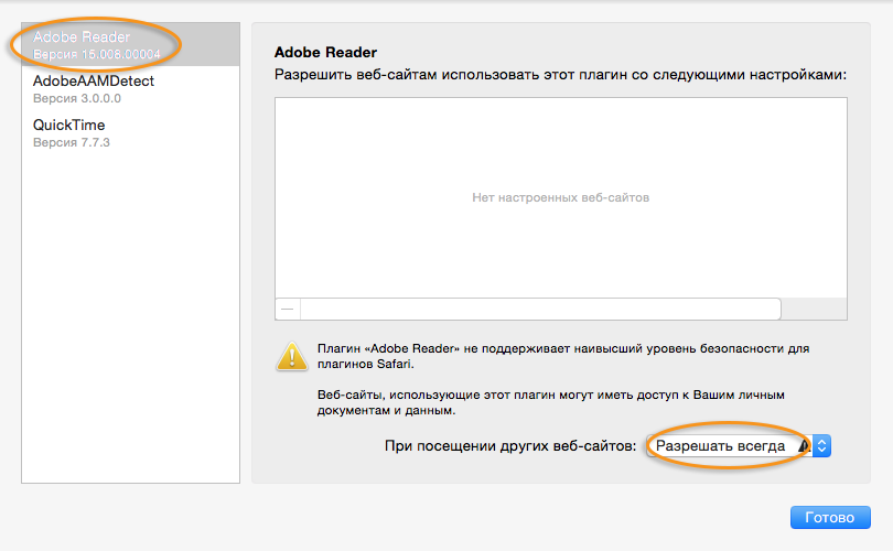 Adobe_Reader_Allow_Always.png