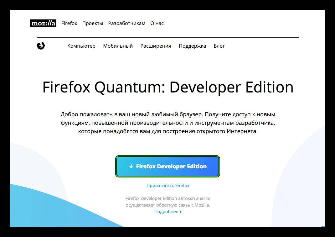 Skachat-Firefox-Developer-Edition-dlya-Mac-OS.png