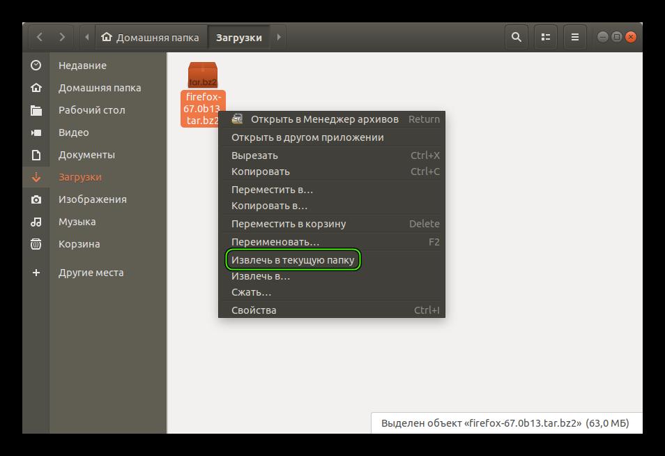 Izvlech-soderzhimoe-arhiva-Firefox-Developer-Edition-v-tekushhuyu-papku-dlya-Linux.png