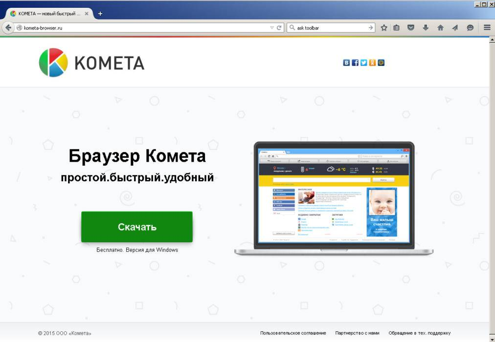 Kometa-browser.jpg