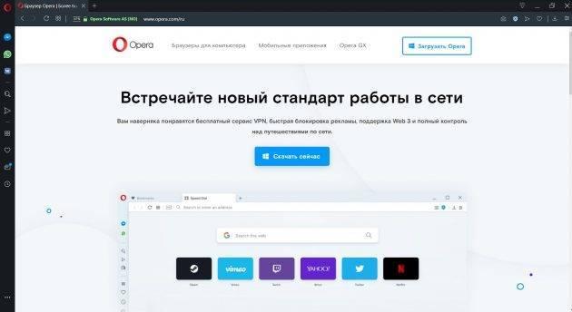 2019-09-04-15_25_26-Brauzer-Opera-_-Bolee-bystryj-bezopasnyj-i-umnyj-brauzer-_-Opera-Opera_1567590156-630x344.jpg