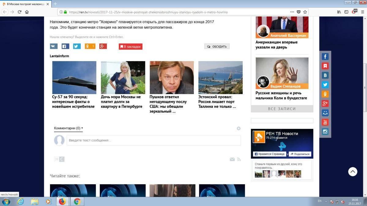 Сайт РенТВ. Вид через призму AdBlock