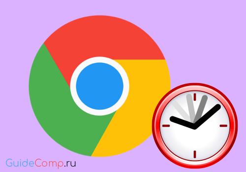 16-01-ubrat-oshibku-chasov-v-google-chrome-0.png